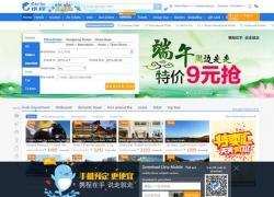 Ctrip Reviews 2018