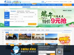 Ctrip Reviews 2017